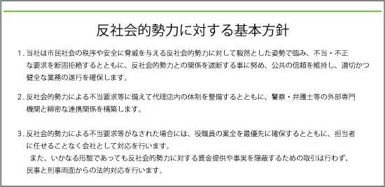 株式会社カミックス 保険課